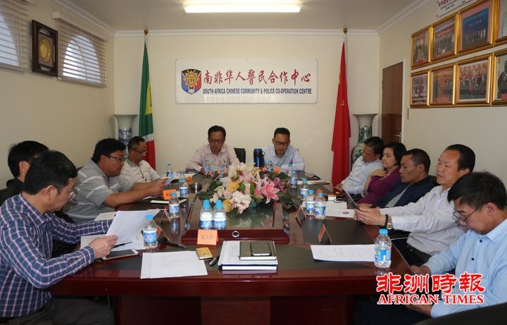 南非华人警民合作中心召开2017年安全工作常务会议