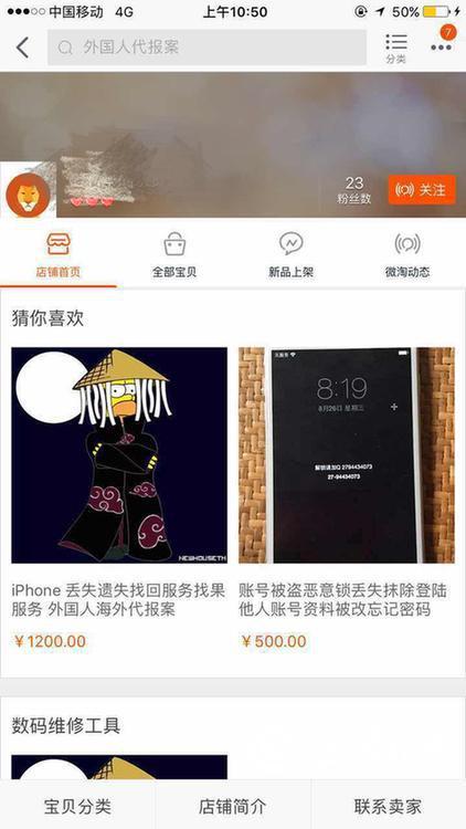 网店现外国人代报案寻iphone服务:找不回不退款
