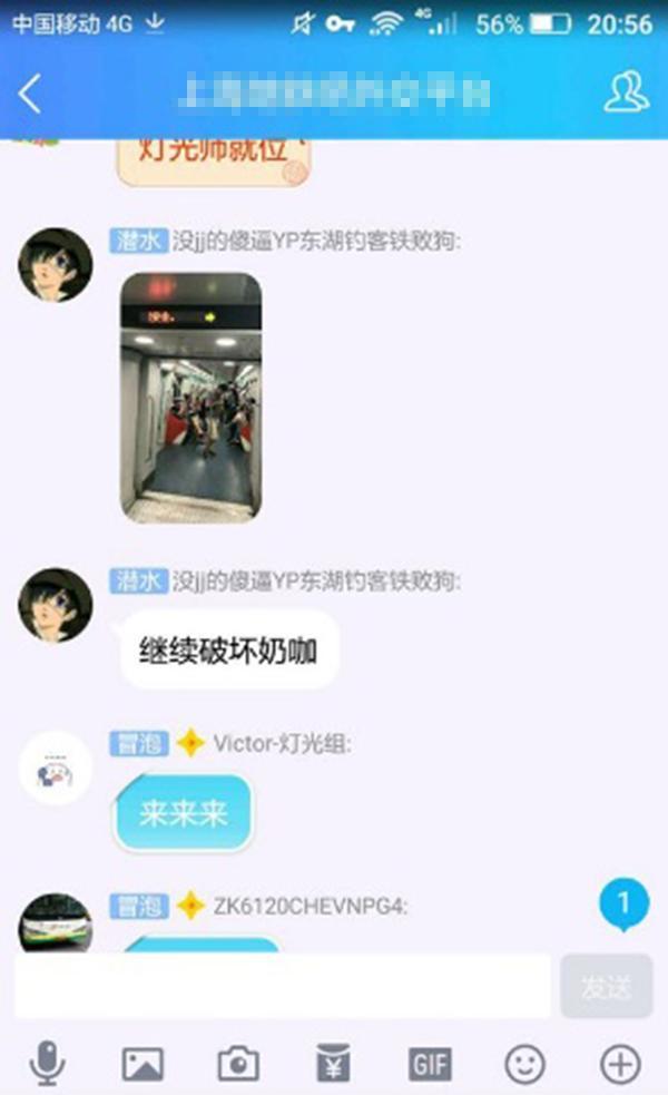 彭先生的儿子在多个群内发布破坏地铁照片。