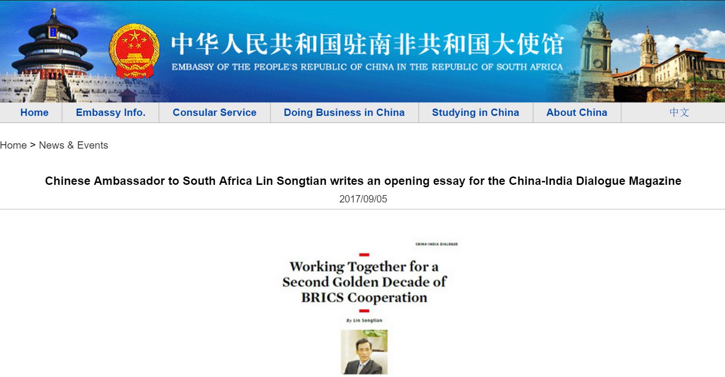 中国驻南非使馆报道截图