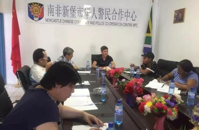 新堡市华人警民合作中心召开安全工作会议