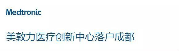 ▲美敦力官网截图