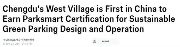 ▲美国《商业内幕》网站报道截图:成都西村停车场获中国首个Parksmart绿色停车设计运营认证。