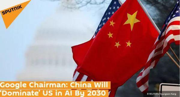 ▲俄罗斯卫星网报道截图:谷歌董事长认为中国未来将在人工智能领域超越美国。