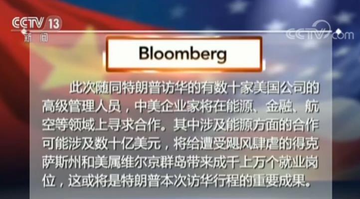 彭博新闻社:期待中美领导人取得经贸合作成果