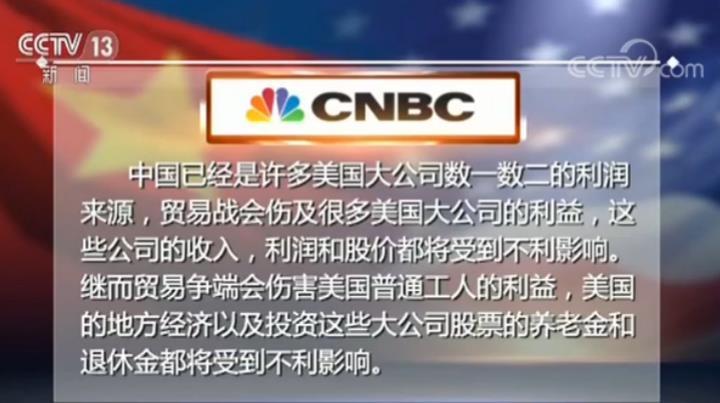 美国CNBC电视台网站:美国应避免与中国展开贸易战