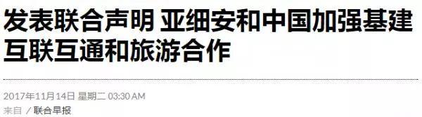 ▲《联合早报》网站报道截图
