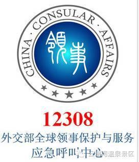 外交部提醒海外中国公民防范电信诈骗 案件多为两类
