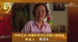 《2017中华之光-传播中华文化年度人物评选》南非候选人:陈玉玲