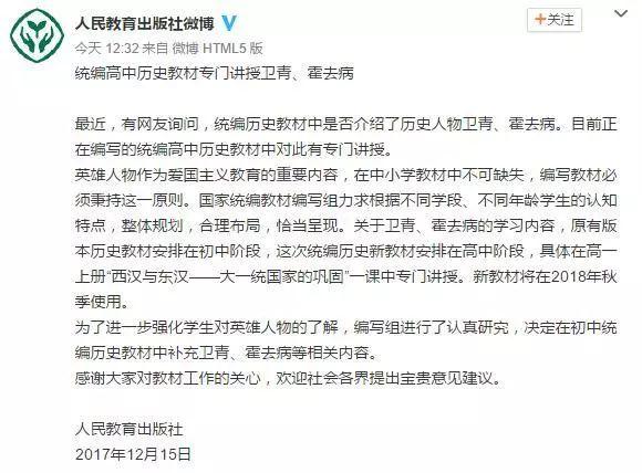 """初中历史教材删卫青霍去病 网友""""抗议""""有结果了"""