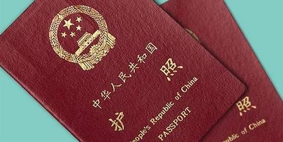 外媒:中国护照全球排行第75位 较去年上升10位