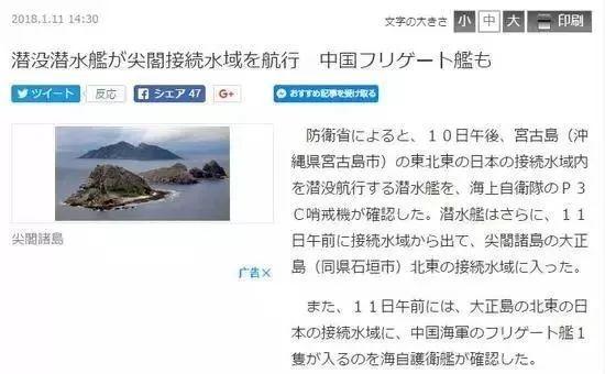 ▲日媒报道截图