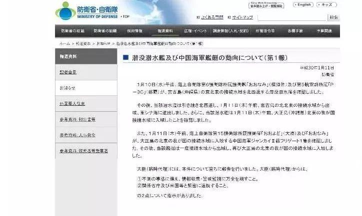 ▲日本防卫省网站截图
