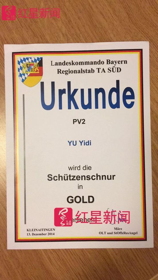 ▲2014年,余轶迪获得的德国金牌射手奖状 受访者供图