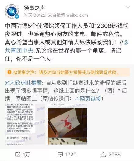 ▲外交部领保中心官方微博截图