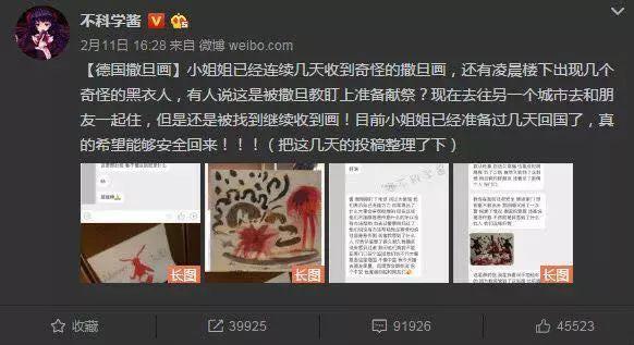 ▲两家涉事大V账号的微博截图