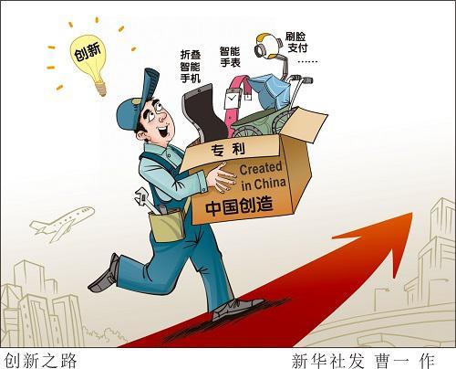 漫画:创新之路 新华社发 曹一 作