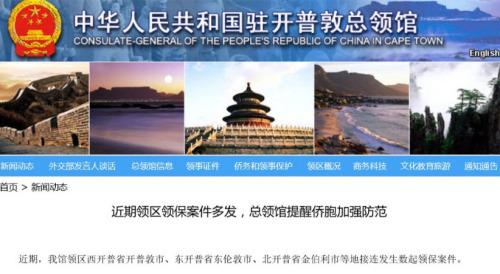 截图自中国驻南非开普敦总领馆网站