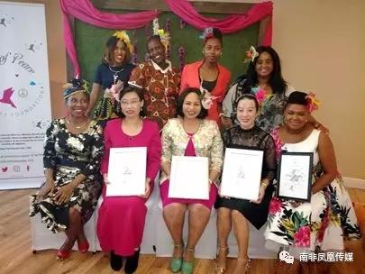 中南杰出女企业家获颁南非和平淑女奖