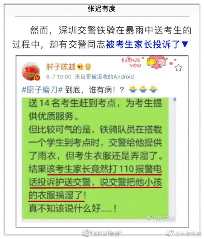 交警暴雨天护送考生反被投诉 深圳交警:隆重表扬