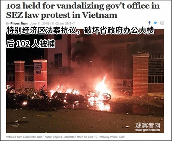 越南每日快报报道截图