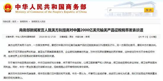 ▲中国商务部官网截图