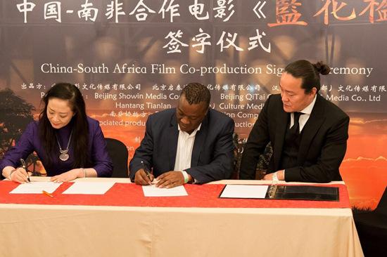 中国-南非合拍电影《蓝花楹》签约仪式