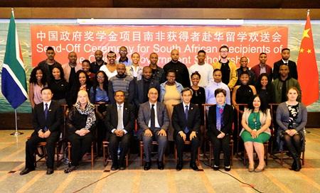 中国驻南非大使馆举行2018年度南非赴华留学生欢送会
