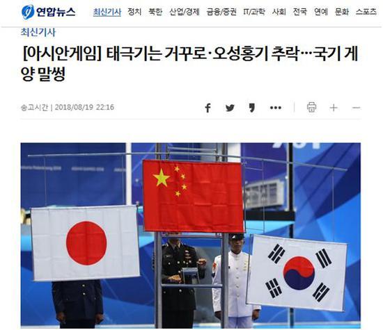 韩联社:太极旗挂反、五星红旗掉落…国旗悬挂出现偏差