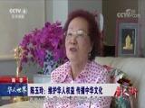 南非 陈玉玲:维护华人权益 传播中华文化