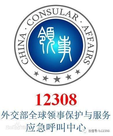 近期电信诈骗频发 外交部领保中心发布提醒