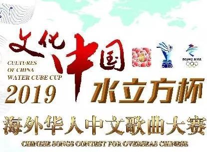 """2019 年""""文化中国·水立方杯""""海外华人中文歌曲大赛 约翰内斯堡赛区开始报名啦"""