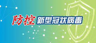 驻南非使馆提醒中国公民注意防范新型冠状病毒疫情