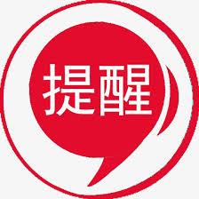 提醒中国企业商户严格遵守南非封禁管控规定