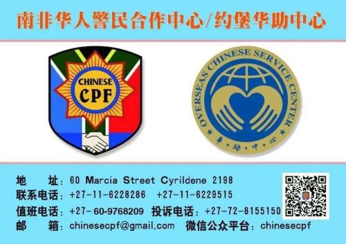 南非华人警民合作中心的联系方式。