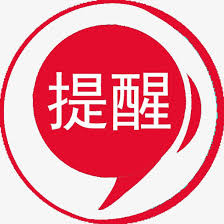 """提醒中国公民注意三级""""封禁""""期间安全"""