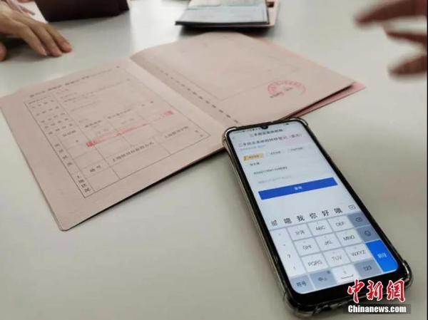 资料图:市民通过app办理房产过户。王珊珊 摄