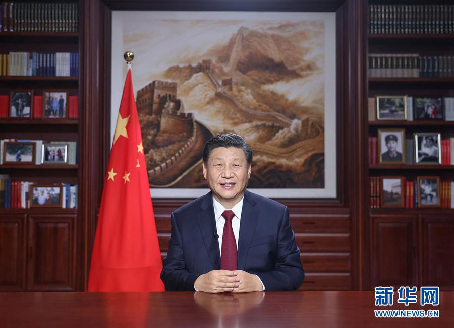 新年前夕,国家主席习近平通过中央广播电视总台和互联网,发表二〇二一年新年贺词。新华社记者 鞠鹏 摄