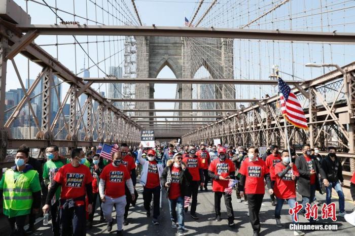 当地时间4月4日,纽约举行反仇恨亚裔大游行,上万民众手持标语在曼哈顿弗利广场集会后,游行穿过布鲁克林大桥至布鲁克林卡德曼广场。