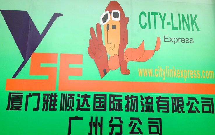 City-link中国总代理 超快、超猛、超实在
