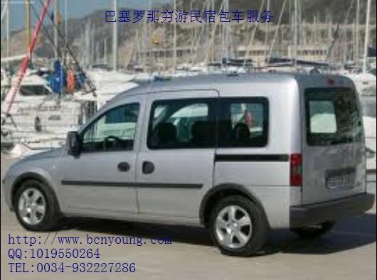 巴塞罗那地接服务、包车旅游、机场接送