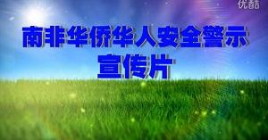 南非华侨华人安全警示宣传片