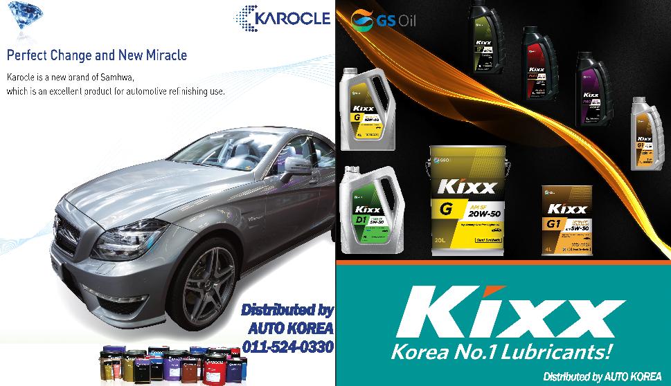 韩国润滑油