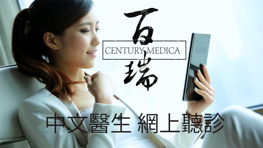 華語醫生 網上醫療資詢