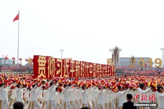 10月1日上午,庆祝中华人民共和国成立70周年大会在北京天安门广场隆重举行。图为群众游行中的伟大复兴方阵。<a target='_blank' href='http://www.chinanews.com/' _fcksavedurl='http://www.chinanews.com/'>中新社</a>记者 富田 摄