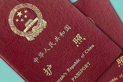 """外交部:2月1日起将实现护照""""全球通办"""""""